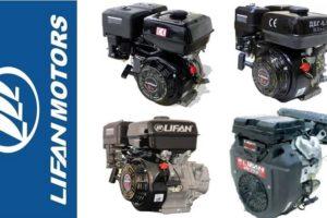 Характеристики двигателей Лифан для универсальных мотоблоков