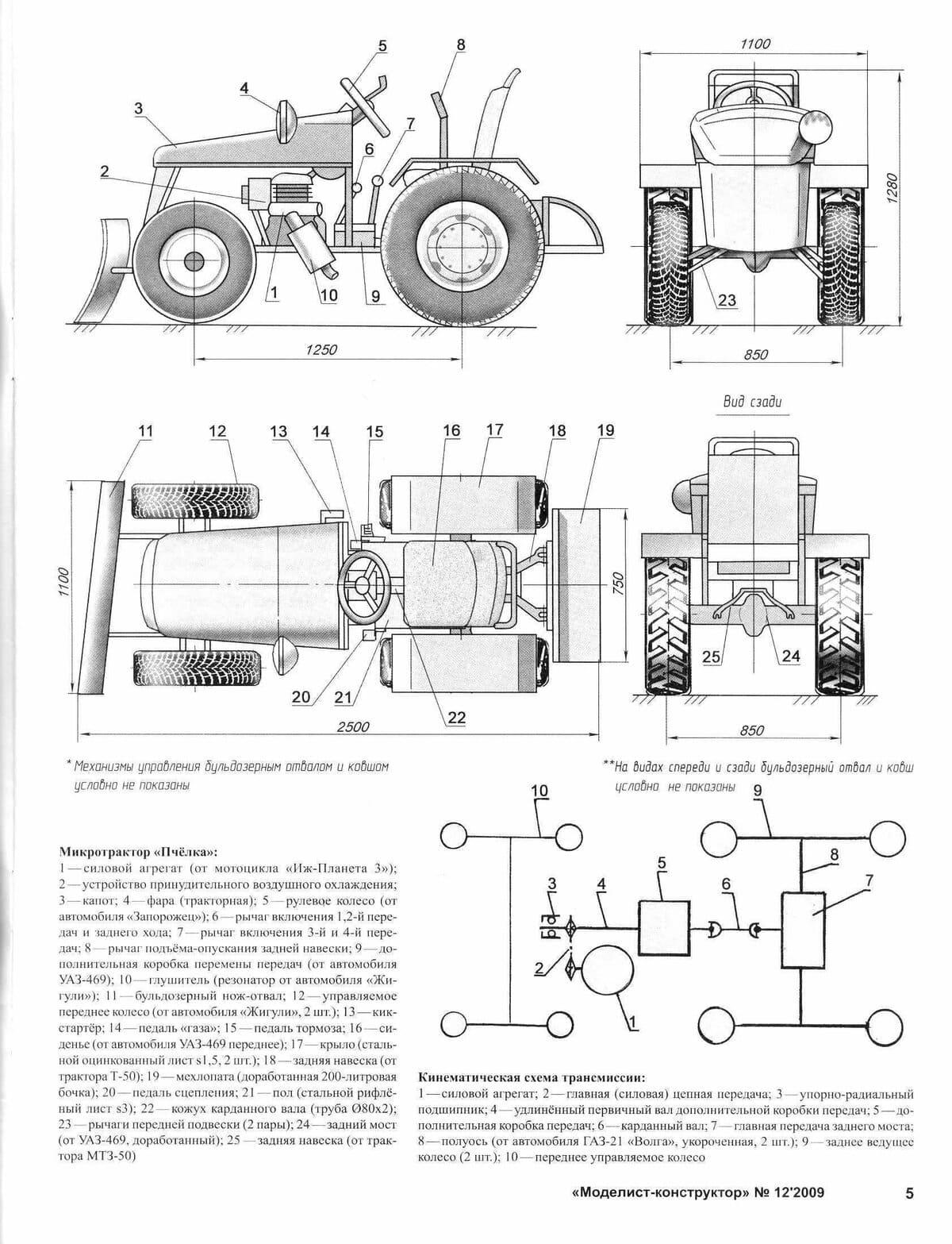 Чертеж трактора
