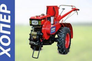 Мотоблоки Хопер 900 MQ, 1000У 7Б, 1050 С, 1100 9 ДС, МТ-100Е: технические характеристики, отзывы, цены