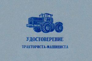 Все что нужно знать про водительские права на трактор