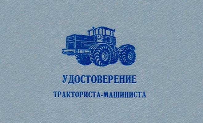 Удостоверение тракториста-машиниста