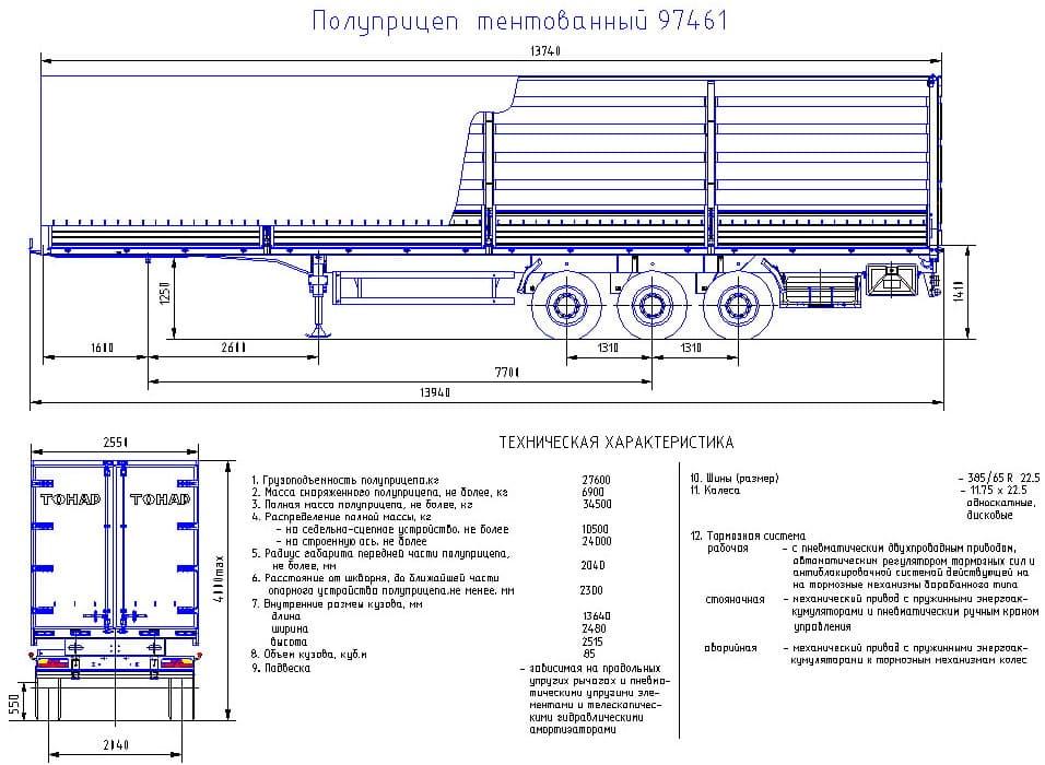 Схема габаритов олуприцепа рефрижератора 97461