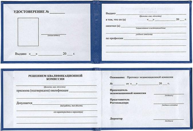 Удостоверение