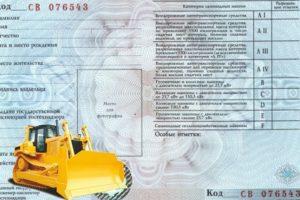 Как и где можно получить права на управление бульдозером