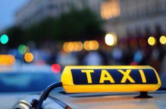 Как открыть ИП для такси в 2021 году самостоятельно